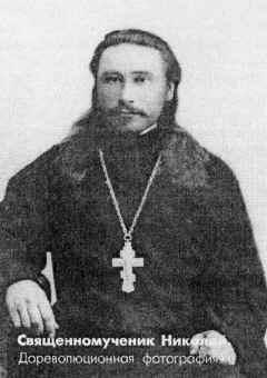 Священномученик Николай дореволюционная фотография УВЕЛИЧИТЬ ФОТО (73724 bytes)