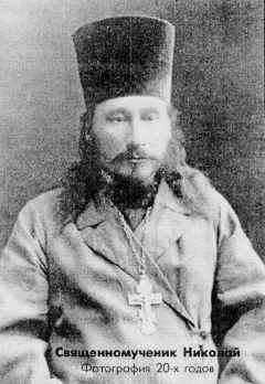 Священномученик Николай 20 годы УВЕЛИЧИТЬ ФОТО (87483 bytes)