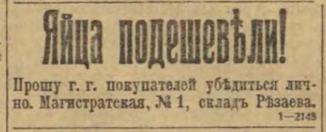 Рекламное объявление в 'Сибирской жизни'