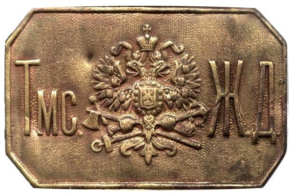 Форменный знак Томской железной дороги. 1912 год