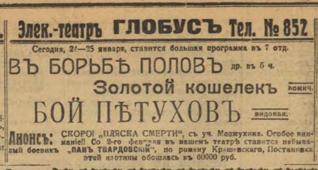 Репертуар томских кинотеатров в январе 1917 года