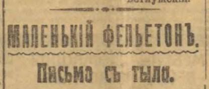 Заголовок в 'Сибирской жизни'