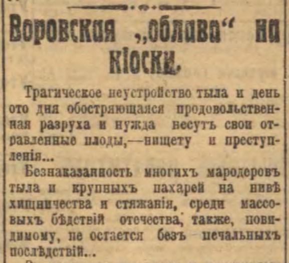 Фрагмент публикации в 'Сибирской жизни'. Январь 1917 года