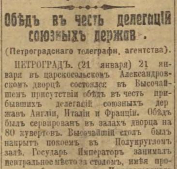 Выдержка из статьи в 'Сибирской жизни'