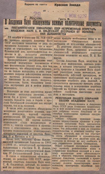 Вырезка из газеты «Красная звезда» от 6 ноября 1929 года, повествующая о небрежном хранении документов в разных подразделениях Академии Наук СССР и об обнаружении в одном из подразделений оригинала отречения Императора Николая II. ГА РФ. Ф. 601. Оп. 1. Д. 2101-а. Л. 1