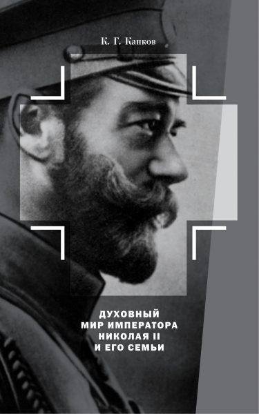 kniga-kapkova