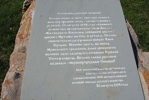 http://www.orthedu.ru/uploads/images/irmenskoe-srazhenie_5.jpg