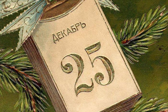 Рождество юлианским календарем