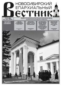 Новосибирский Епархиальный Вестник №5 (85) 2009