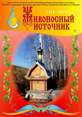 Издание Юго-Восточного благочиния - Живоносный Источник №1 (1) 2009 год