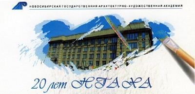 В Новосибирской государственной архитектурно-художественной Академии награждены ректор и преподавательский состав