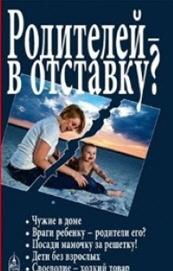 Ирина Медведева: «Сейчас началась повторная маскировка ювенальной юстиции»