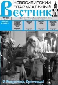 Вышел в свет НЕВ №6 (86) декабрь 2009 года