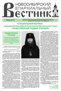 Вышел в свет специальный выпуск НЕВ, посвященный XIII Новосибирским Рождественским образовательным чтениям