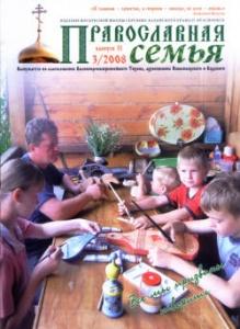 Журнал «Православная семья», издание воскресной школы Сергиево-Казанского храма п. Краснообск, Новосибирской епархии Русской Православной Церкви