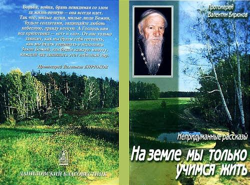 Книга протоиерея Валентина Бирюкова 'На земле мы только учимся жить'