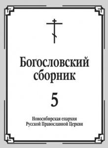 Богословский сборник Новосибирской епархии