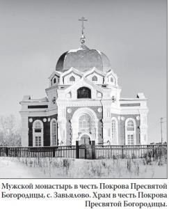 Юго-Восточное благочиние Новосибирской епархии