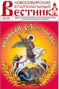 Вышел в свет НЕВ №2 (88) май 2010 года, посвященный 65-летию Великой Победы
