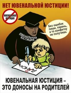 Галина Пырх. Ювенальное противостояние: новый этап