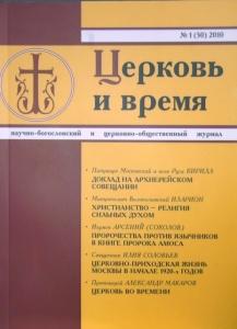 Вышел в свет юбилейный номер журнала «Церковь и время»