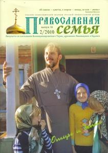Вышел в свет новый номер журнала «Православная семья».  Тема номера – «Отцы и дети»