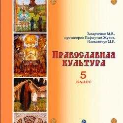В Екатеринбурге разработано новое учебное пособие для школьников 5-6-х классов «Путешествие в мир Православия»