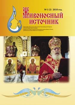 """Журнал """"Живоносный Источник"""" №1 (2) 2010 г."""