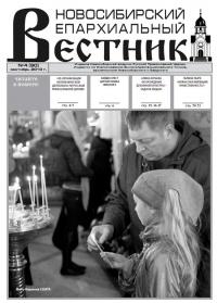 Новосибирский Епархиальный Вестник №4 (90) сентябрь 2010 года