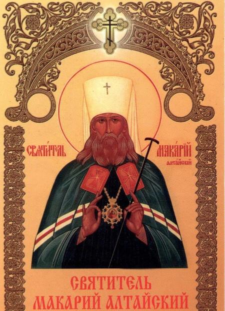 Святитель Макарий Алтайский. Икона XX в.