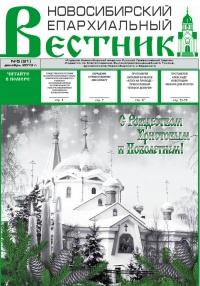 Новосибирский Епархиальный Вестник №5 (91) декабрь 2010 года