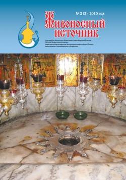 """""""Живоносный Источник"""" №2 (3) за декабрь 2010 г."""