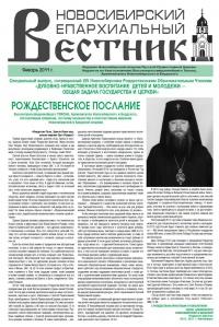 НЕВ за январь 2011 г. Специальный выпуск, посвященный XIV Новосибирским Рождественским Образовательным Чтениям