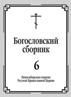 Вышел в свет шестой выпуск «Богословского сборника» Новосибирской епархии
