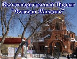 16-го февраля миссионерским отделом Новосибирской епархии будет проводиться акция по раздаче горячих благотворительных обедов