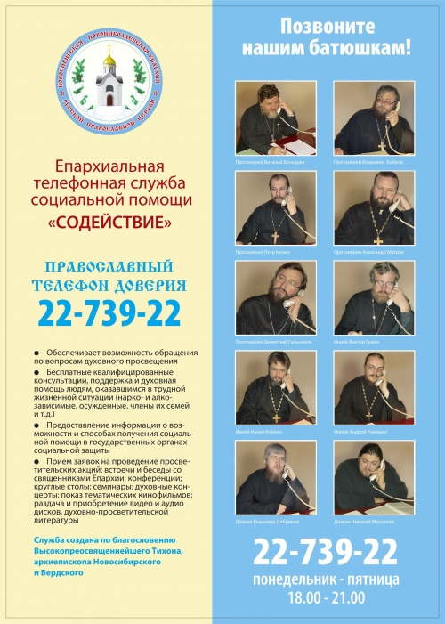 В Новосибирской Епархии Русской Православной Церкви создана Епархиальная телефонная служба социальной помощи «СОДЕЙСТВИЕ»
