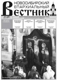 Новосибирский Епархиальный Вестник №1 (92) март 2011 года