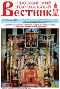 Новосибирский Епархиальный Вестник №2 (93) апрель 2011 года