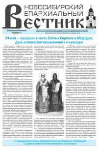 Специальный выпуск НЕВ за май 2011 г., посвященный Дню славянской письменности и культуры