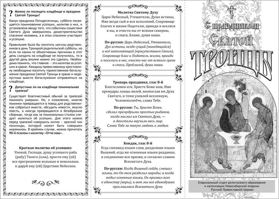 Азбука православия сайт знакомств 9
