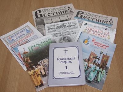 Изданиям Новосибирской Епархии присвоены свидетельства о получении специального грифа
