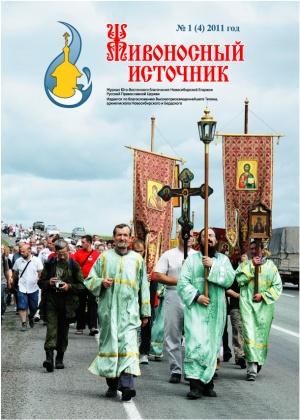 """Вышел в свет очередной номер журнала """"Живоносный Источник"""" №1 (4) за 2011 г."""