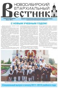 Специальный выпуск НЕВ за август 2011 г., посвященный началу учебного года 2011/12 гг.