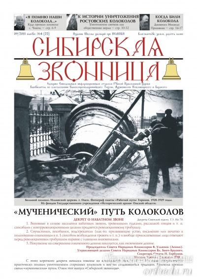 Вышел в свет очередной номер издания «Сибирская звонница»