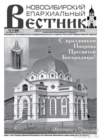 """Вышел в свет """"Новосибирский Епархиальный Вестник"""""""