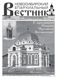 Новосибирский Епархиальный Вестник №5 (96) октябрь 2011 года