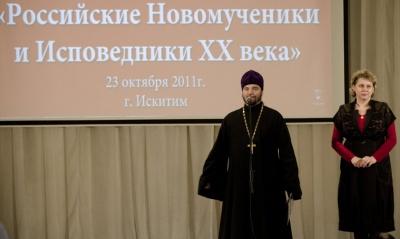 Крестный ход и конференция памяти новомучеников и исповедников Российских