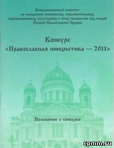 4 проекта из Новосибирской области рекомендованы к финансированию по итогам второго этапа конкурса «Православная инициатива-2011»