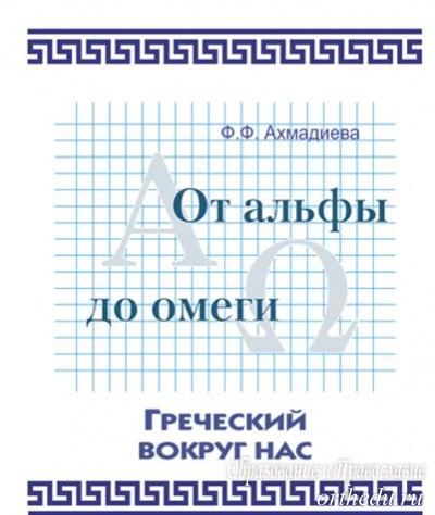 Новосибирская книга стала лауреатом конкурса «Просвещение через книгу»
