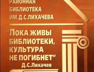 9 ноября состоятся IV Лихачёвские чтения